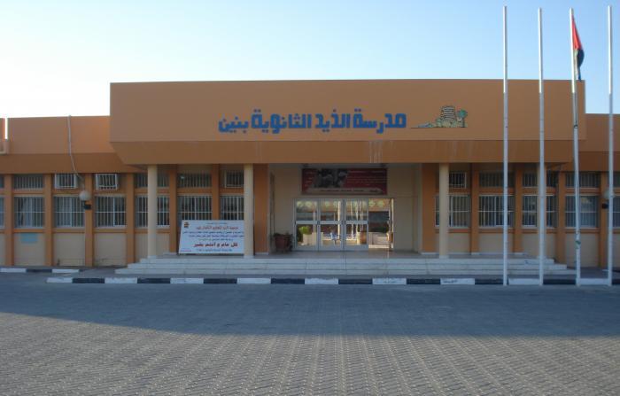 مدرسة الذيد للتعليم الثانوي بنين al dhaid