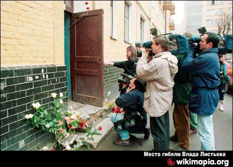 В этом доме жил и был убит 1 марта 1995