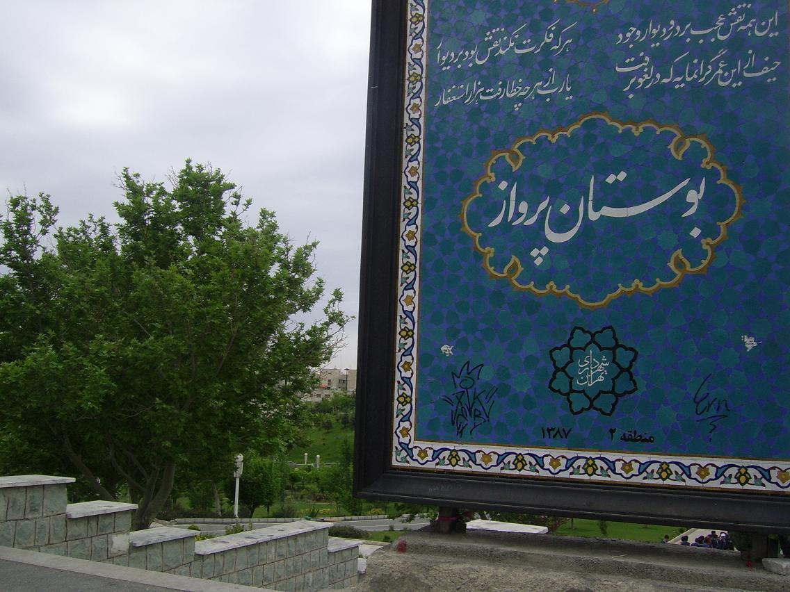 Parvaz Park - Tehran   Wikimapia - Let's describe the whole world!