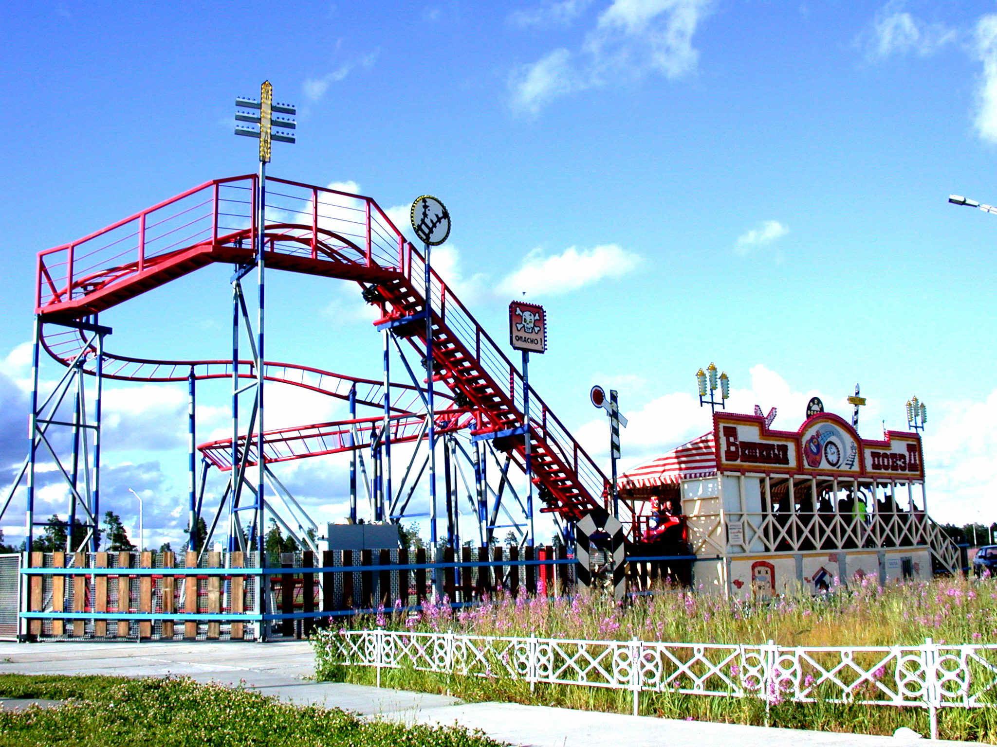 Amusement Park - Kogalym | roller coaster