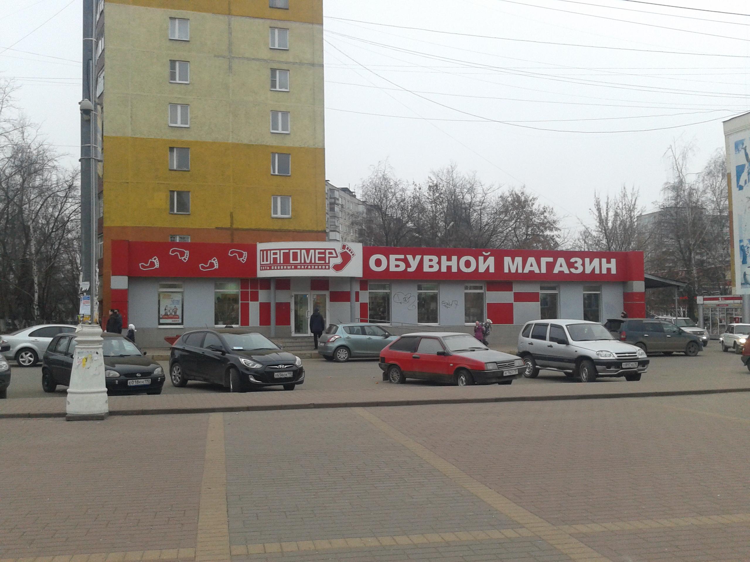 Магазин Обуви Шагомер