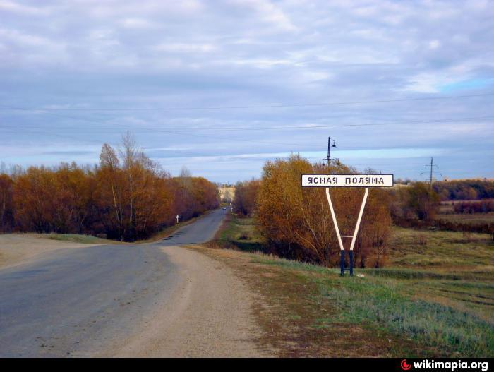 Ясная Поляна Население поселка 340 чел.(2009), 326 (2013). Белоглазовский