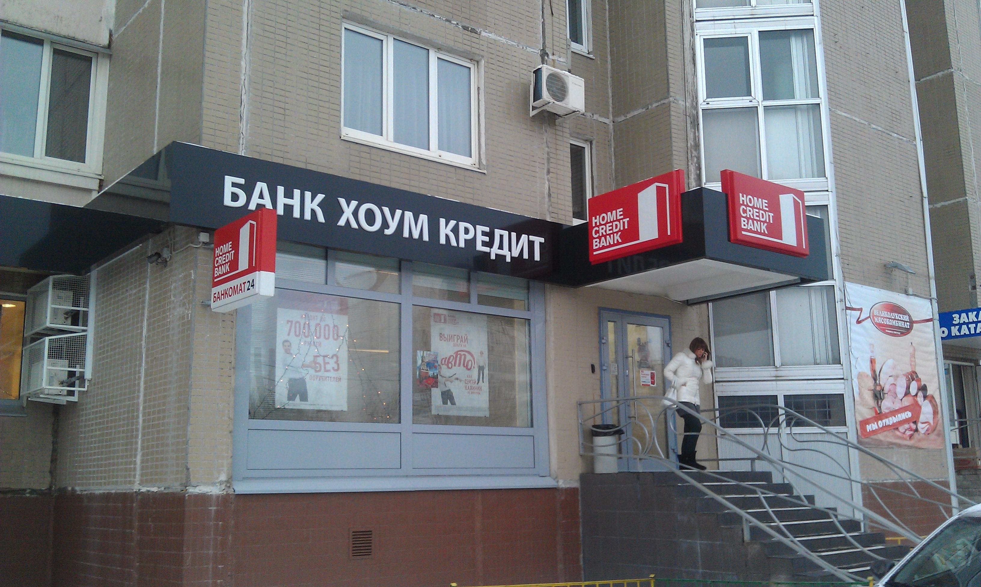 Банк хоум кредит в южно-сахалинске