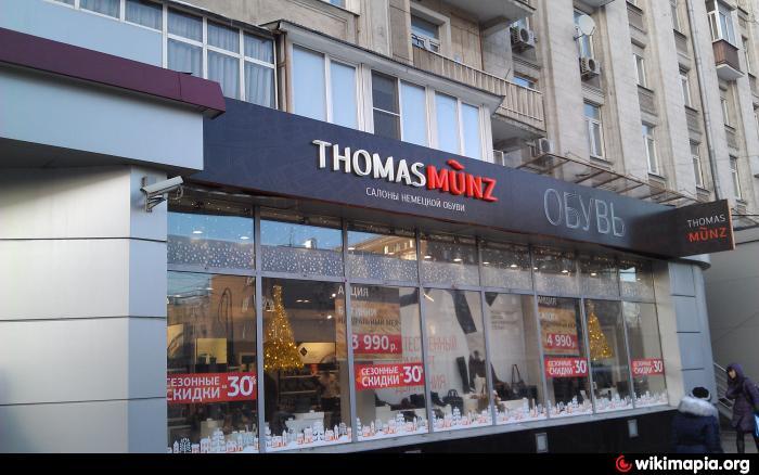 Немецкий Интернет Магазин Обуви