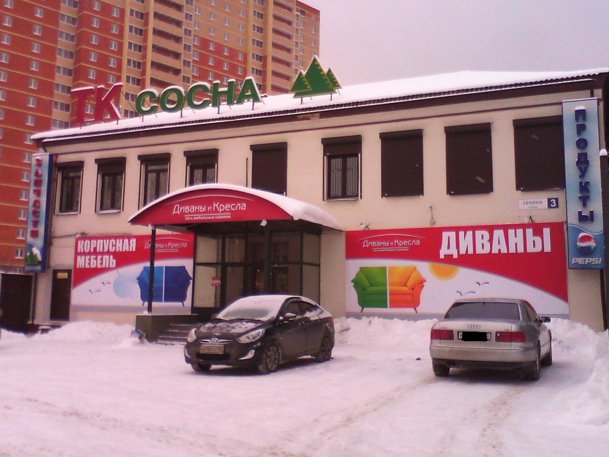 Диван дудинка фабрика в Москве