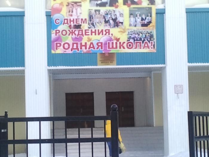 надым школа 5 фото