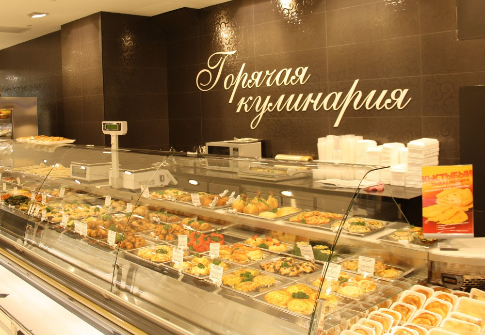 Супермаркет кондитерская кулинария
