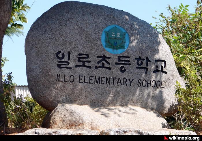 Muan-gun South Korea  City pictures : Illo Elementary School 일로초등학교 Illoeup 일로읍