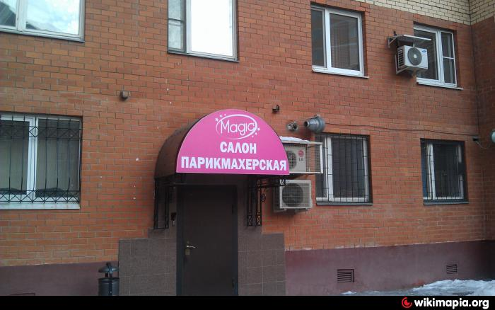 Салон парикмахерская magic люберцы