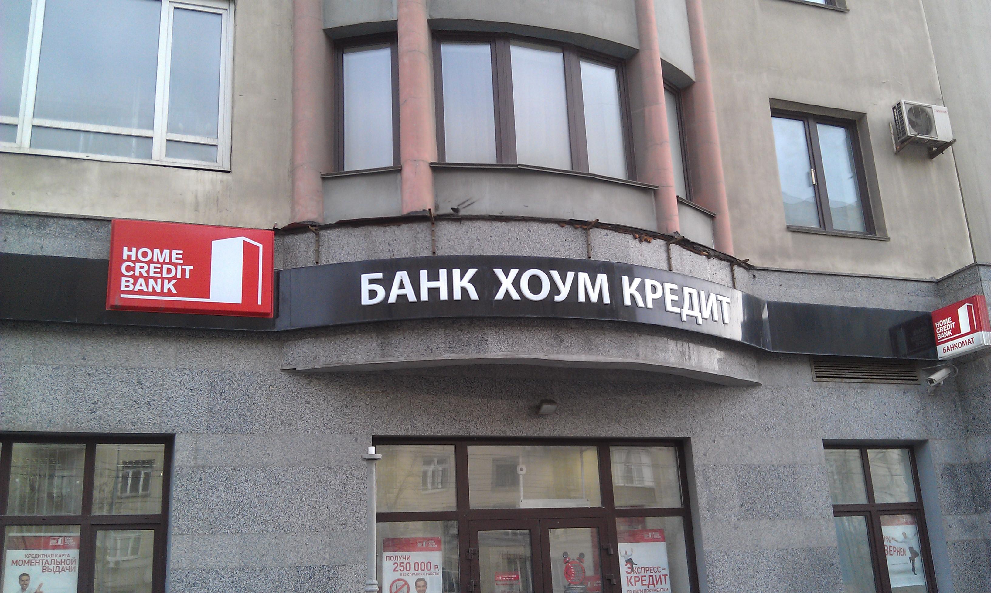 Где находиться офис отп банка