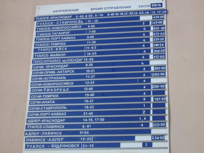 автобус лабинск тихорецк цена лучше отводит влагу