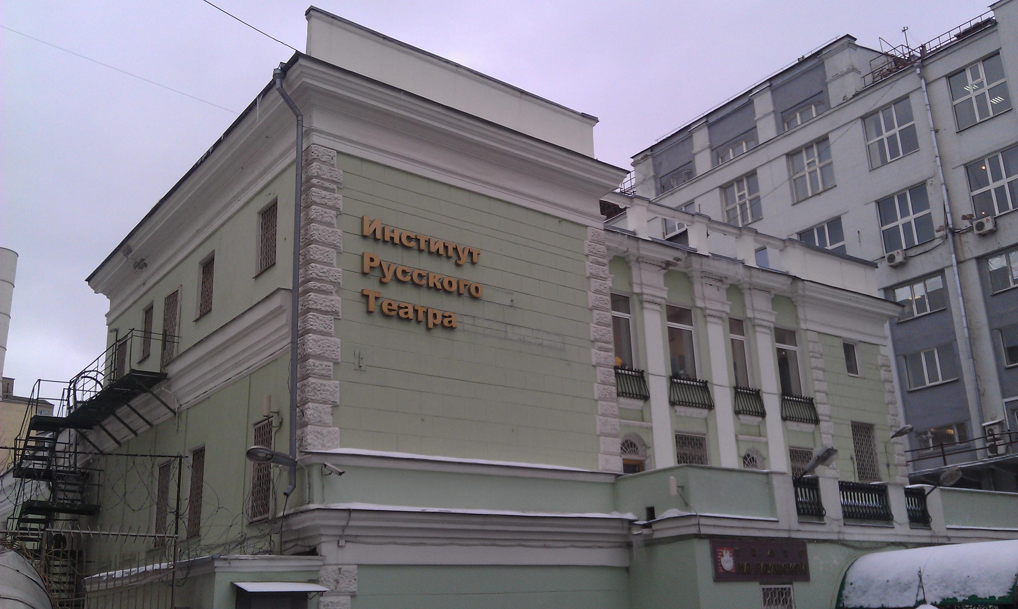 Смотреть новый русский институт 4 фотография