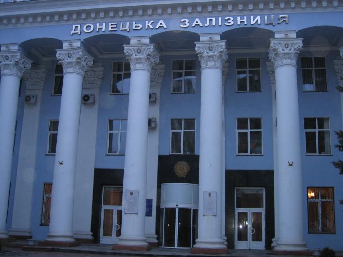 Управление Донецкой железной