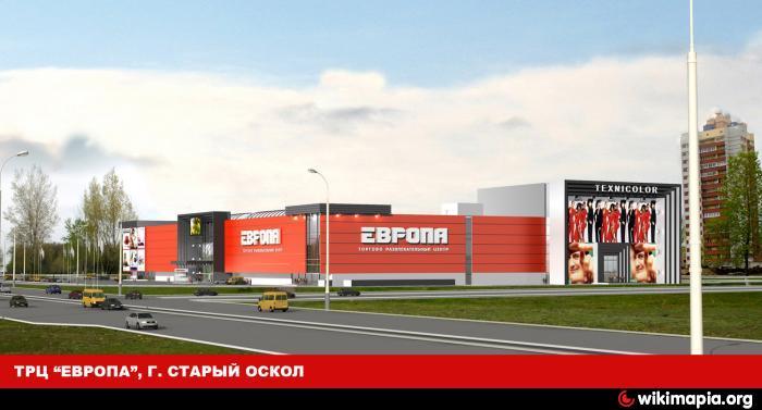 СТАРЫЙ ОСКОЛ: Новый Торгово-развлекательный центр Европа в г, Старый Оскол