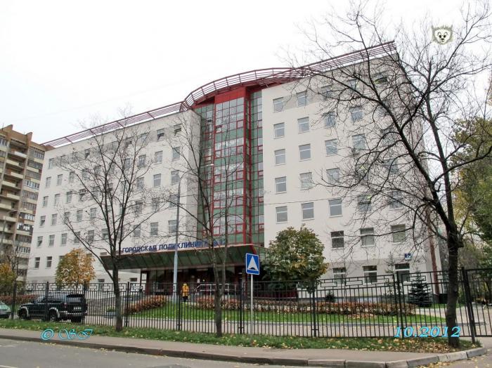 Пушкинская больница ростов запись на прием