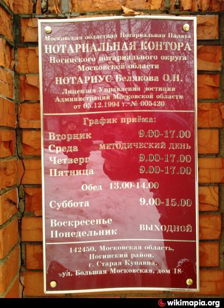 Нотариус в воскресенье московская область порылся