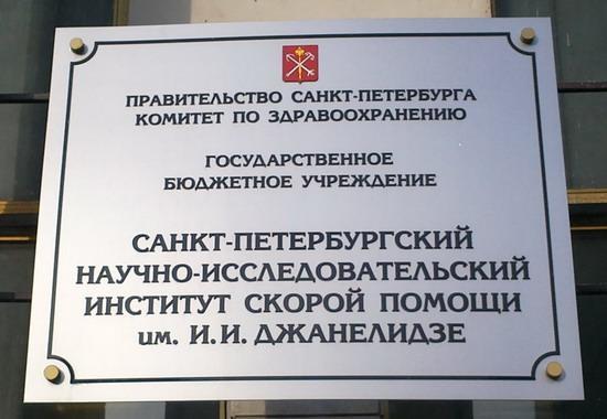 Детские больницы санкт-петербурга вакансии