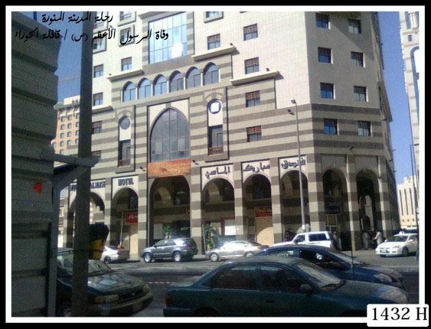 RE: احتاج معلومات عن فندق مبارك الماسي