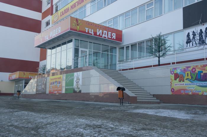 торговые центры мебели в магадане