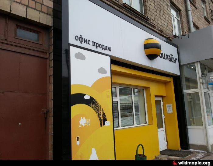 Офисы Билайн в Москве - Безлимитные тарифы