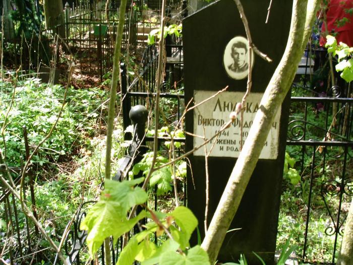 (Городское) кладбище