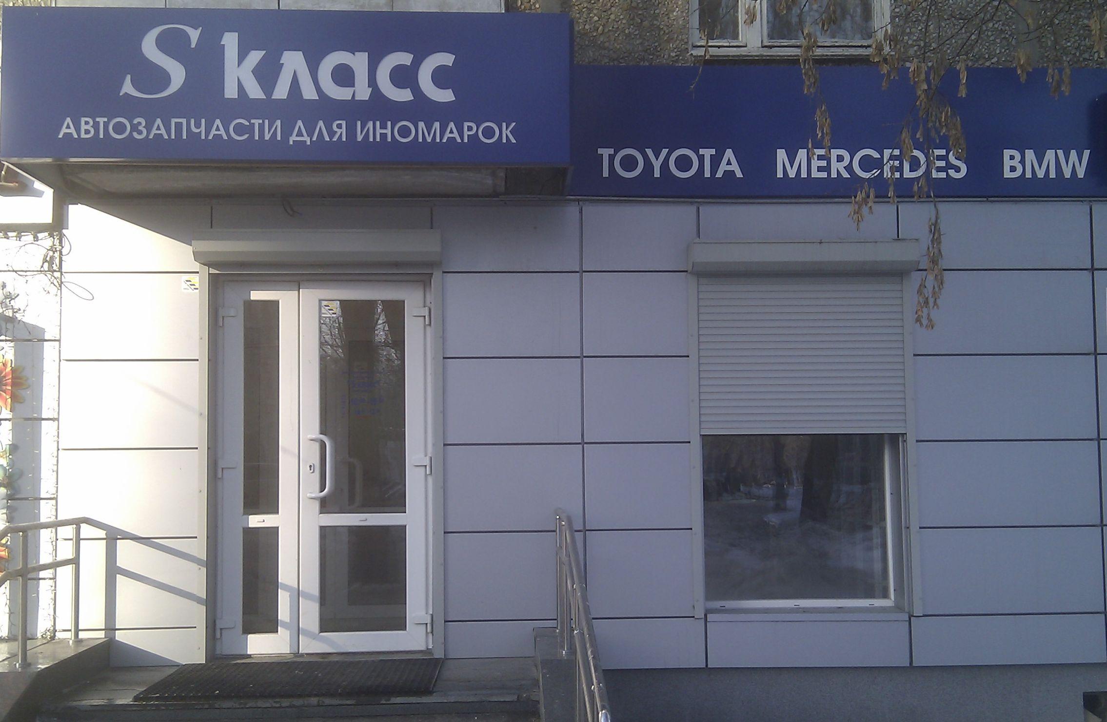 Магазины запчастей екатеринбург 2