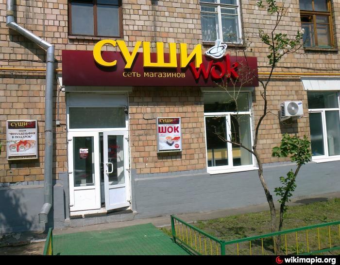 Суши Wok на карте Москвы Ближайший магазин суши