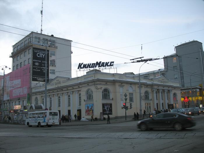Кинотеатры екатеринбург