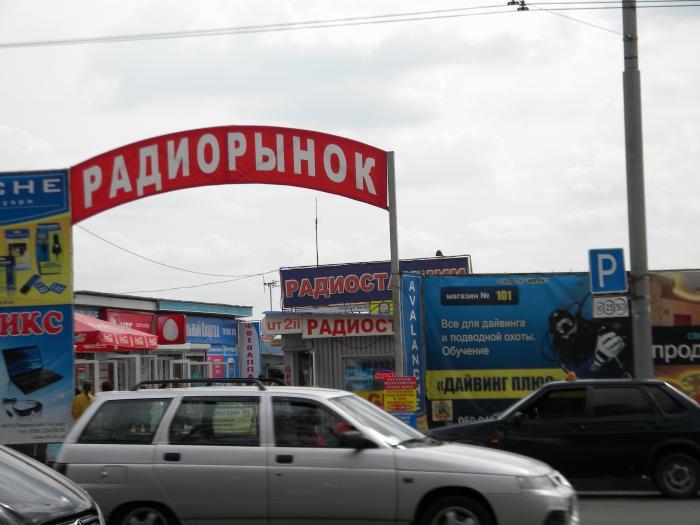 после купить видеонаблюденье радиорынок в краснодар медицинский справочник всех