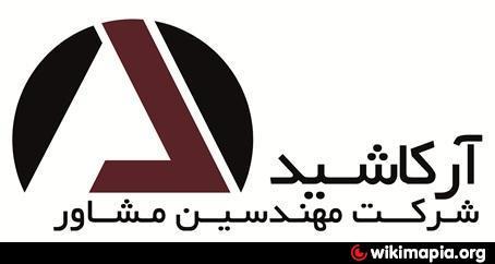محل دائمی نماشگاههای بین المللی تهران شرکت مهندسین مشاور آرکاشید - تهران