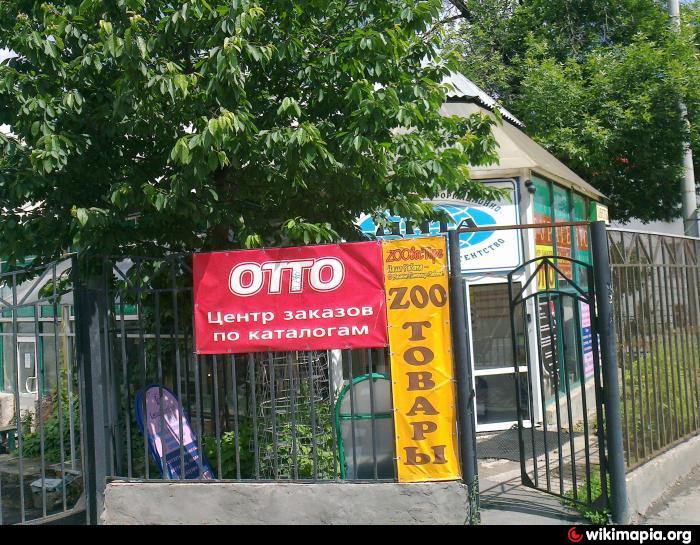 Каталог Центр Отто