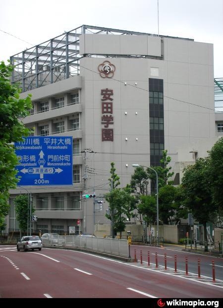 安田学園中学校・高等学校 - 東...