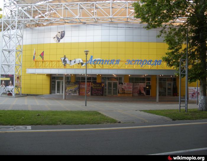 "Концертный зал ""Летняя"