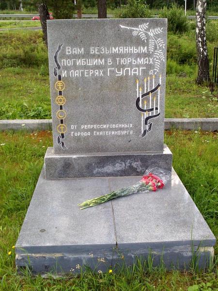 Сайт о репрессированных мемориал