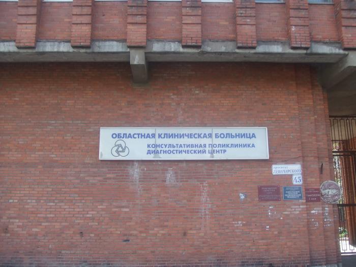 Телефон 5 поликлиники регистратура белгород