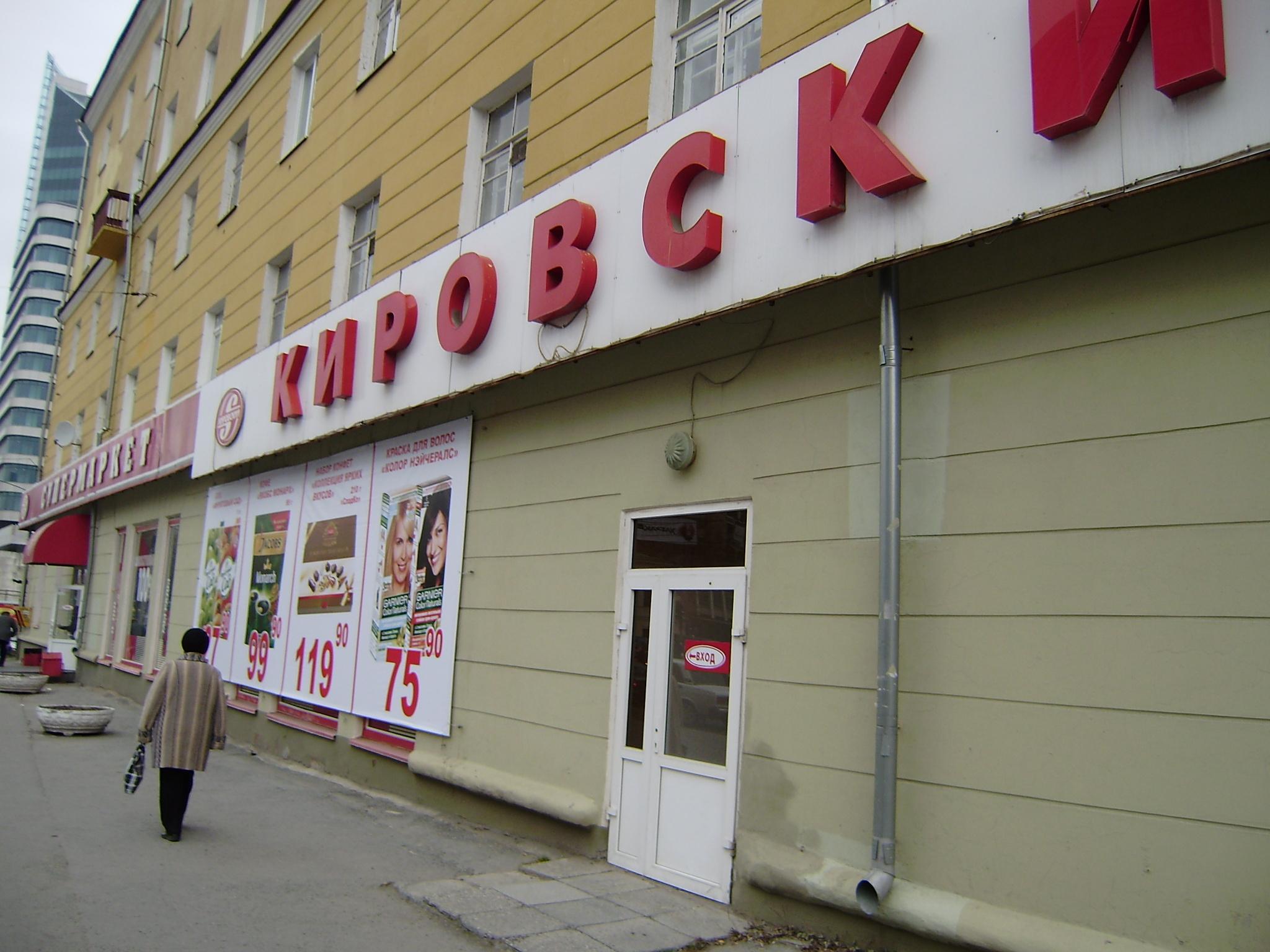 Кировский Магазин Рядом Со Мной