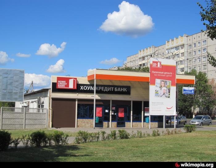 Хоум кредит банк гомель адрес