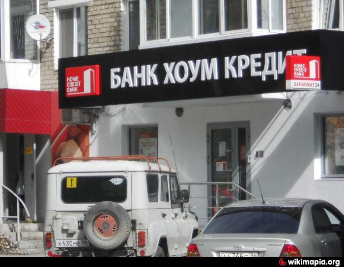 Офисы и отделения Банк Хоум Кредит во Владикавказе