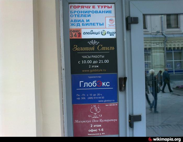 Офисный центр никольское стэнли гиббонс каталог марок
