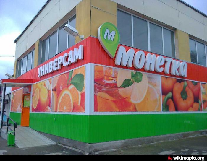 вакансии в магазин монетка в новосибирске режимы