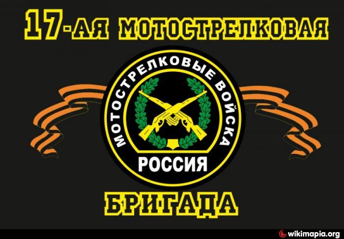 17-я Отдельная гвардейская мотострелковая бригада: http://wikimapia.org/11461842/ru/17-я-Отдельная-гвардейская-мотострелковая-бригада