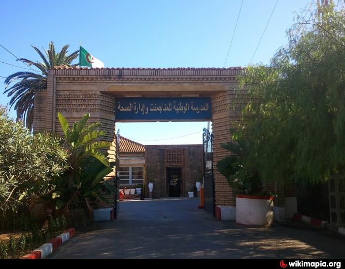 التحضير لمسابقة المدرسة الوطنية للمناجمنت وادارة الصحة