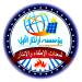 مؤسسة ارتكاز الاول لمعدات الاطفاء وانذار الحريق في ميدنة جدة