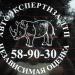 Дом Водника в городе Ставрополь