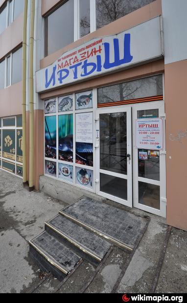 магазин с целью рыбалки на ханты-мансийске