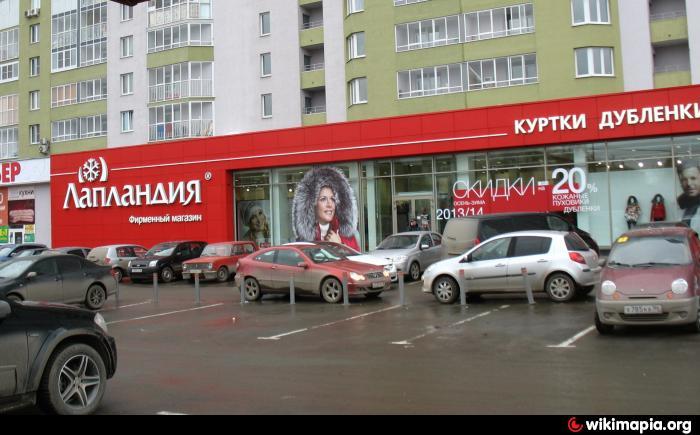 Магазин Верхней Одежды Екатеринбург