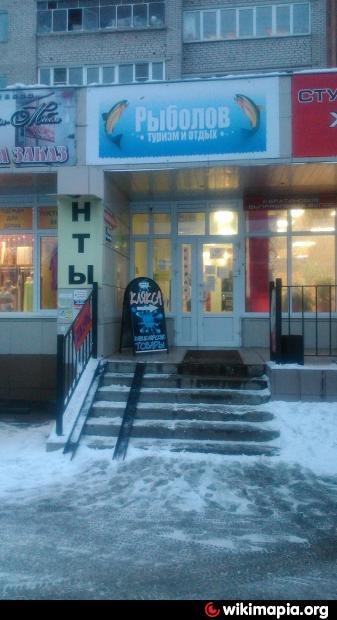 казанские рыболовные магазины