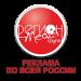Рекламная группа «Регион Медиа» в городе Ставрополь