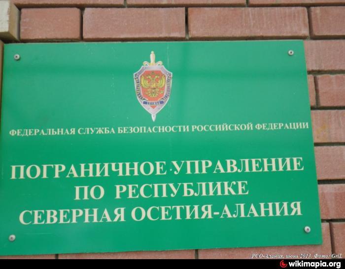 Пу фсб россии по рсо-алания