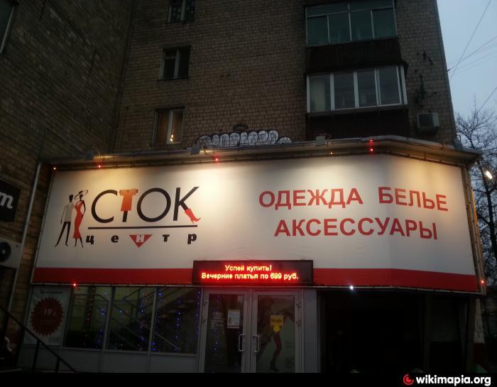 Магазин одежды «Сток-Центр» (Москва